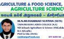 """""""பள்ளிக்கூடம்"""" GCE A L Agriculture Science-  - Part 01 By Mr. M.N.M. Sufiyan BA, PGDE"""